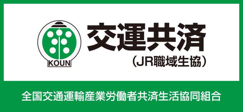 交通共済(JR職域生協)