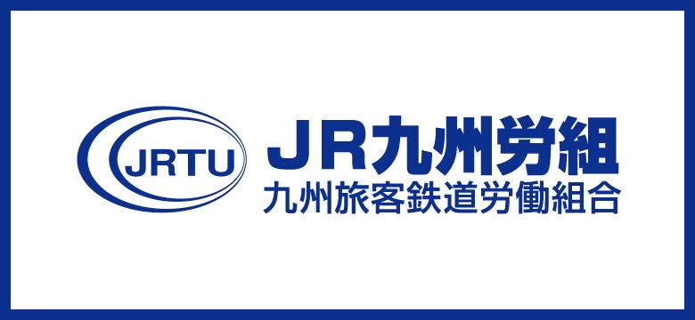 JR九州労組