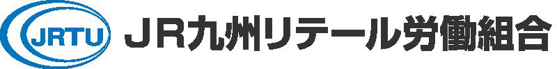 JR九州リテール労働組合